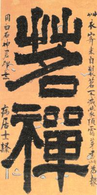 Kim Jeong-hui(김정희, 金正喜,1786∼1856), Myungseon(명선,茗禪, Tea for Zen), 115.2×57.8cm