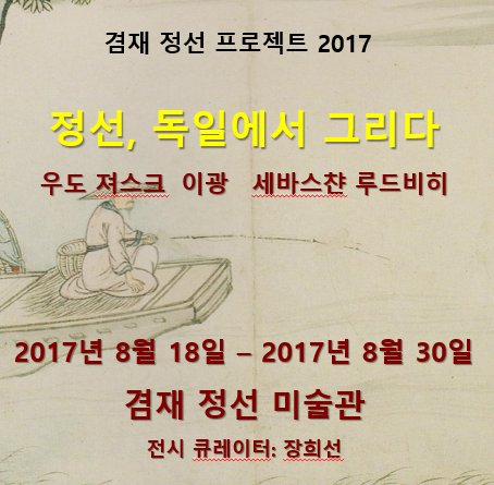 [Gyeomjae Jeong Seon Project] 2017 Exhibition in Seoul, South Korea