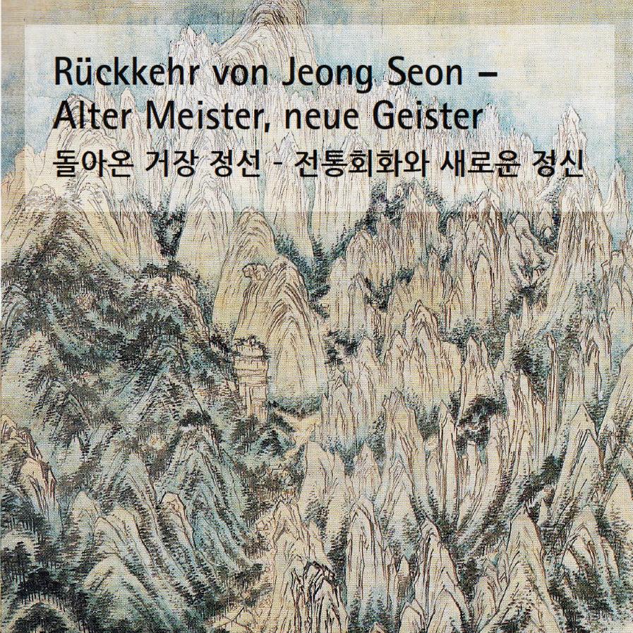 [Ausstellung in Berlin] Rückkehr von Jeong Seon – Alter Meister, neue Geister